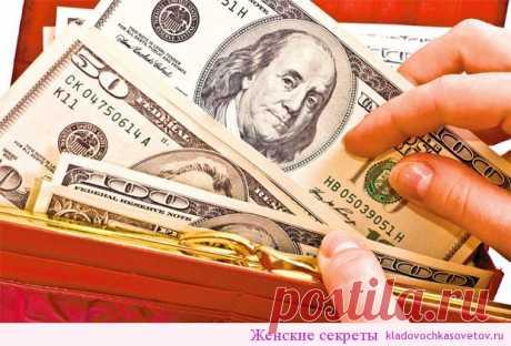 Как хранить деньги в кошельке, чтобы их там становилось всё больше | Женские секреты