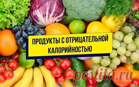 3 продукта для снижения веса – минусовая калорийность и моментальный запуск похудения   Диеты со всего света
