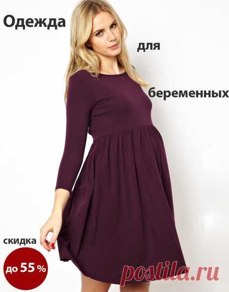 Одежда для беременных со скидкой до 55 процентов! Только на Lamoda.ru! Доставка на следующий день.