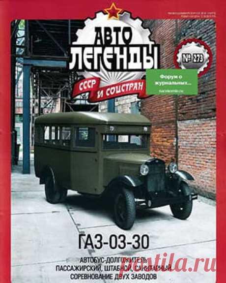 Автолегенды СССР №273 (2020) » Скачать и читать журнал онлайн