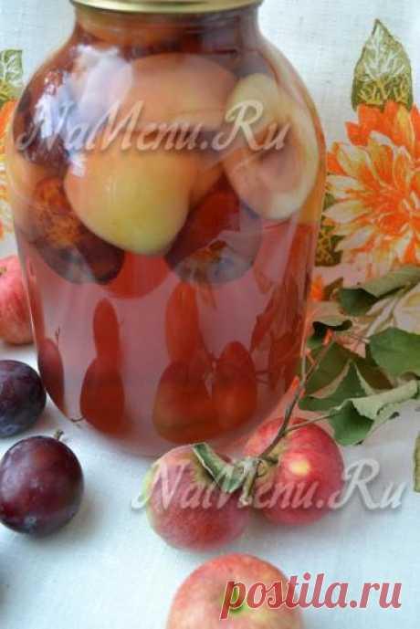 Компот из слив и яблок на зиму (без стерилизации)