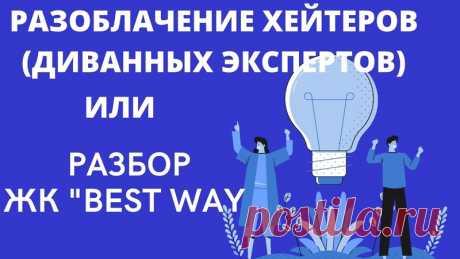 """Разоблачение хейтеров (диванных экспертов) или разбор Жилищного кооператива """"Best Way""""!!! https://www.youtube.com/watch?reload=9&v=kp7Fv0yQ.."""