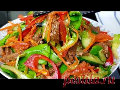 Мясной Салат с Овощами по Корейски☆ Салат +Бомба Понравится Всем!
