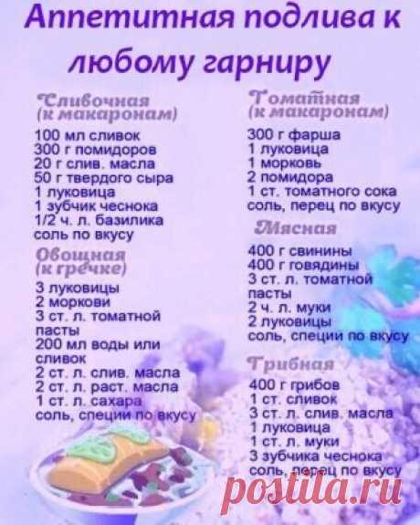 ПОДЛИВА  К  ГАРНИРУ  )))