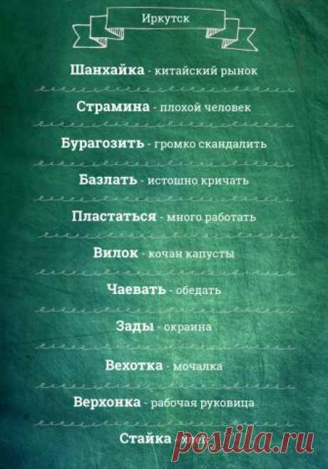 Тонкости русского языка в разных городах