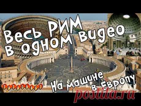 Все достопримечательности Рима в одном видео/На машине в Европу/Рим/Италия