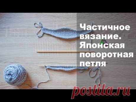 Частичное вязание. Японская поворотная петля