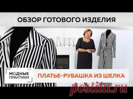 Шелковое платье-рубашка. Расклешенное платье, отрезное по линии талии с накладными карманами. Обзор.