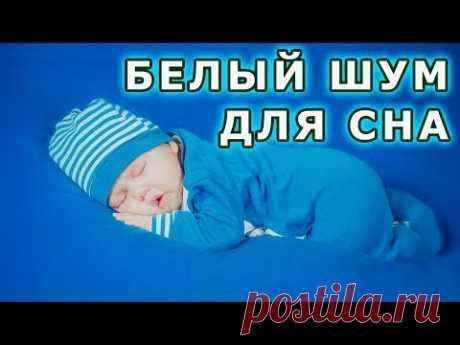 Идеальный БЕЛЫЙ ШУМ для Сна и Медитации. Для Ребенка. Белый шум, чтобы лучше спать - YouTube