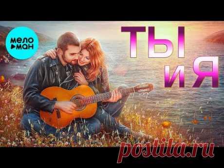 ТЫ и Я. Шансон про Любовь. Лучшие песни для двоих. Романтичные хиты. Сборник 2020. (12+)