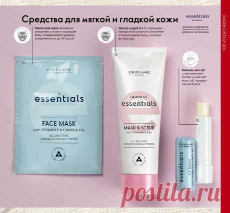 Каталог Oriflame | Oriflame Cosmetics