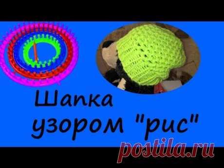 Как связать детскую шапку. Вязание без спиц на станке Лума  Вязание Loom Knitting