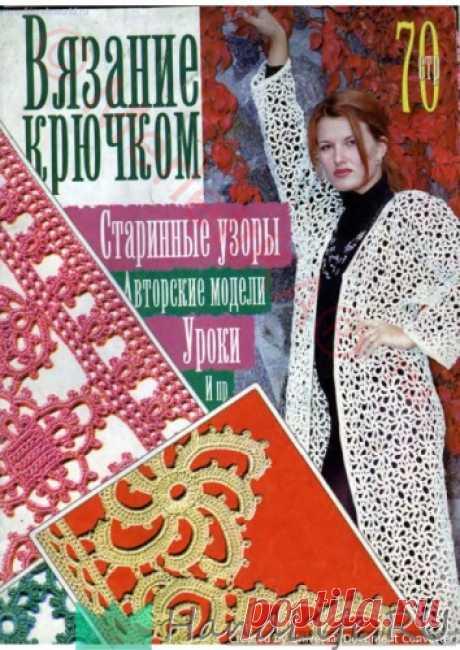 Эксклюзивное вязание ~ Дуплет 03 Вязание крючком / ЖУРНАЛЫ и КНИГИ - самое популярное и интересное
