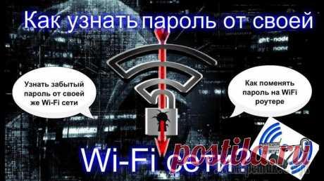 Как посмотреть пароль от Wi-Fi на компьютере В сети часто встречается вопрос: как посмотреть на персональном компьютере пароль от вайфая, при чём на личном, который сами же и устанавливали. Как его можно забыть? Да легко. Однажды установили слож...