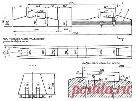Предлагаем шпалы следующих типов: шпала Ш -1 шпала Ш-3Д шпала Ш-3 шпала ШС-АРС шпала Ш-3М шпала Ш-3Ч шпала Ш-3-750 для детской железной дороги контакт 89870O4541З
