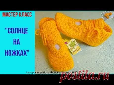 Тапочки крючком. \\Солнце на ножках\\  Crochet Slippers.