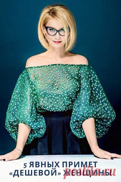 5 явных признаков «дешевой» женщины по мнению эксперта моды Эвелины Хромченко
