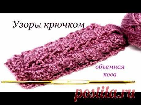 138 Узоры крючком объемная коса Светлана СК