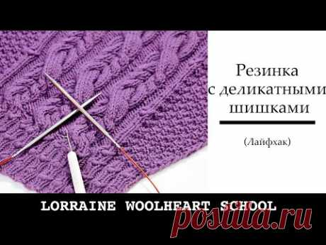 Резинка с деликатными шишками. Ручное вязание с Lorraine Woolheart