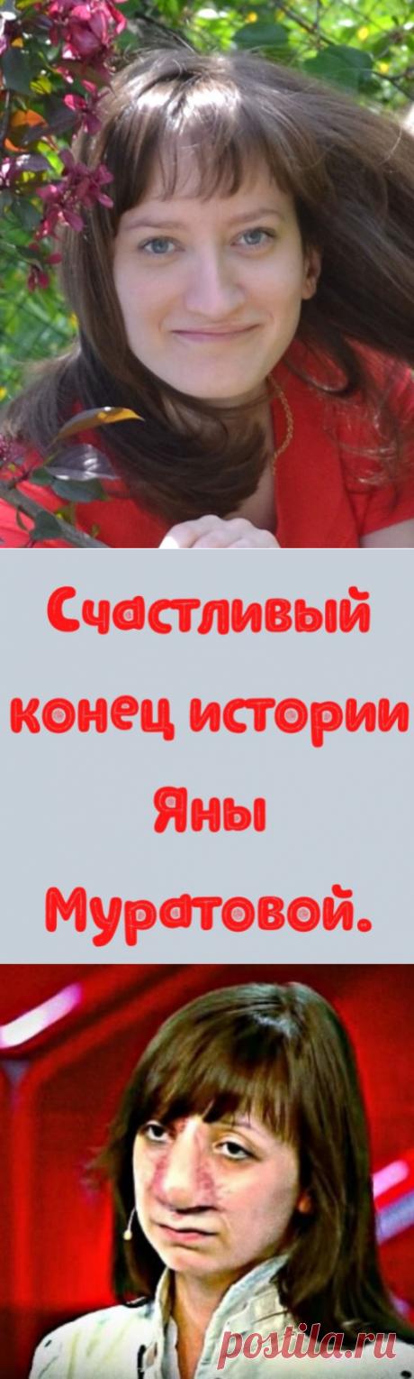 Счастливый конец истории Яны Муратовой. - My izumrud
