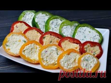 Закуска Фаршированный сыром ПЕРЕЦ три вида начинки