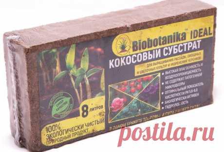 """Кокосовый субстрат """"Biobotanika Ideal"""", 8 литров"""