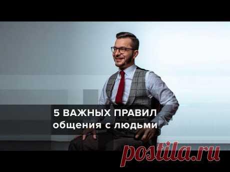 Важные правила общения с людьми, А.В. Курпатов