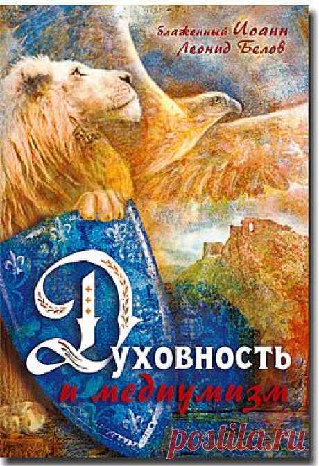 Духовность и медиумизм - Практика духовного пути - Книги блаженного Иоанна