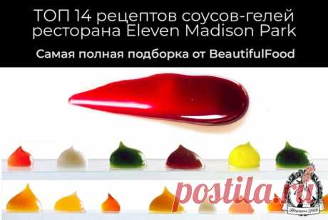 ТОП 14 рецептов соусов-гелей ресторана Eleven Madison Park