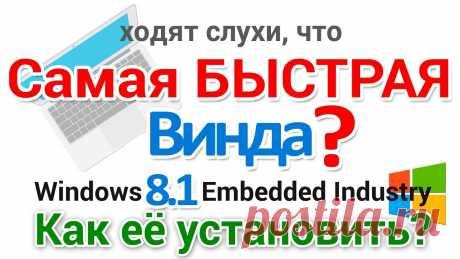 Как установить Windows Embedded 8.1 Industry Профессиональная второй системой? Покажу как легально и просто скачать быструю версию Windows 8.1 Embedded Профессиональная прямо с сайта Майкрософт и установить её на комп и ноут с UEFI и BI...