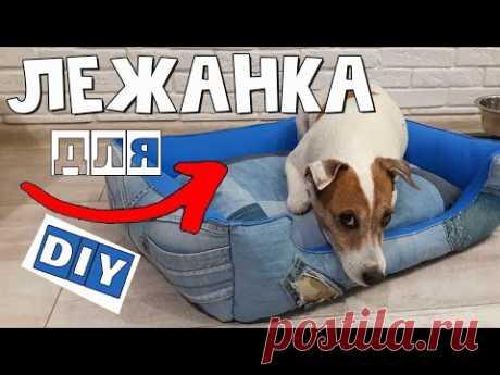 Лежанка для собаки своими руками/Выкройка лежанки для собаки/Dog bed DIY