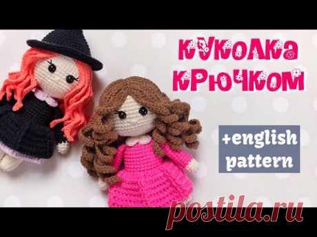 Экспресс мастер-класс: две куклы по одной схеме. Ведьма и принцесса крючком.