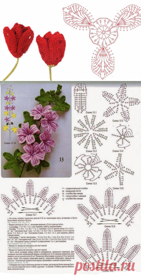 lilies of the valley knitted flowers hook | Dog Breeds Picture