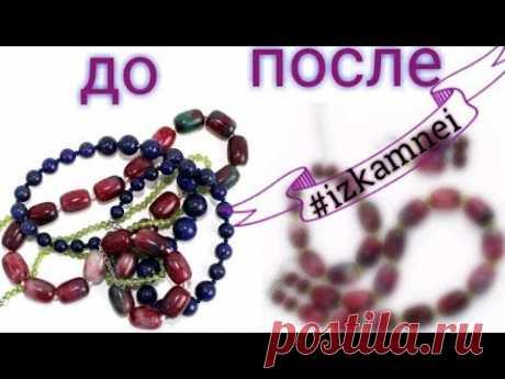 Украшения до и после переделка старых украшений на ювелирном тросике бусы своими руками #izkamnei