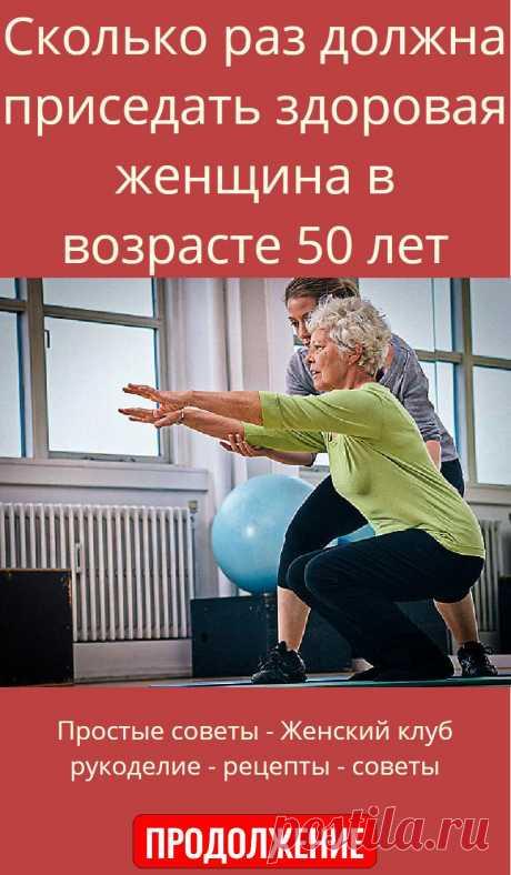 Сколько раз должна приседать здоровая женщина в возрасте 50 лет