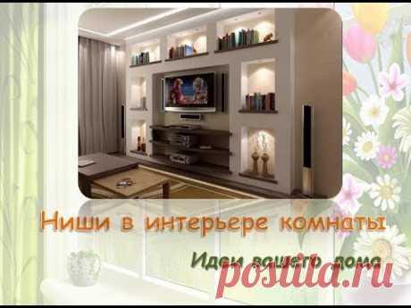 Ниши в интерьере комнаты интересные дизайнерские идеи