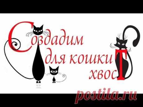кошачий хвост - YouTube