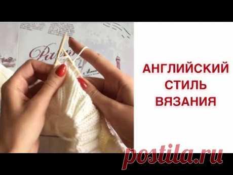 Английский стиль вязания