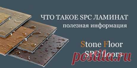 Что означает аббревиатура SPC? Все про покрытия Stone Plastic Composite и из какого материала их делают. Почему в России такие полы стали называть каменными? Все интересные факты про spc ламинат на официальном сайте Стоун Флор во Владимире  #чтотакоеspc#spcаббревиатура#чтотакоеspc#почемуspcполыназываюткаменными#Владимир#Stonefloor