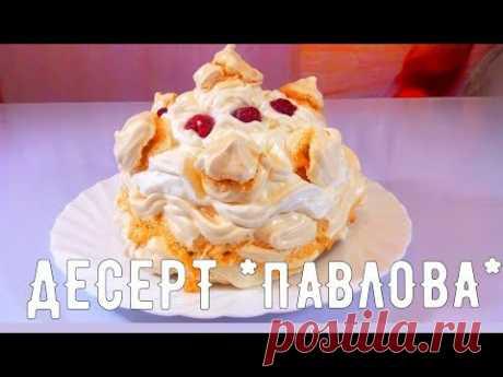 "Торт Безе. Десерт ""Павлова""/Dessert ""Pavlova"" - YouTube"