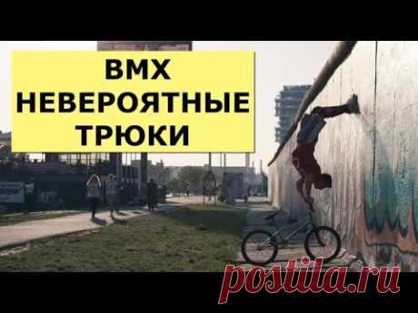 BMX | Немыслимые трюки с Тимом Ноллом