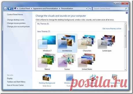 Создание, сохранение и общий доступ к темам в Windows 7 – Команда разработки Windows 7