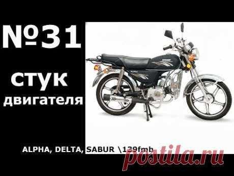 Alpha 110 ( стук в двигателе )