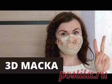 Как сшить 3Д маску своими руками | Защитная маска без швейной машинки + выкройка |