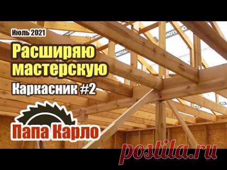 Каркасник своими руками | Стропильная система двухскатной крыши