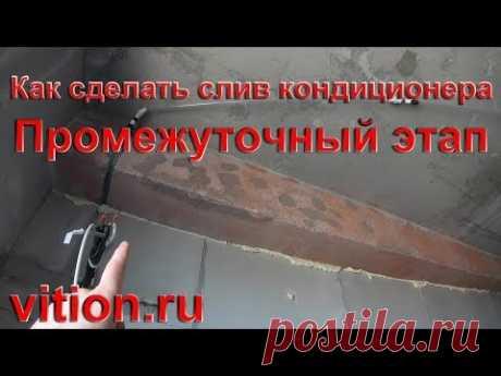 Ремонт квартиры под ключ. Как правильно сделать слив конденсата у кондиционера. Будни ВитионГруп