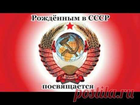 Рождённым в СССР посвящается.