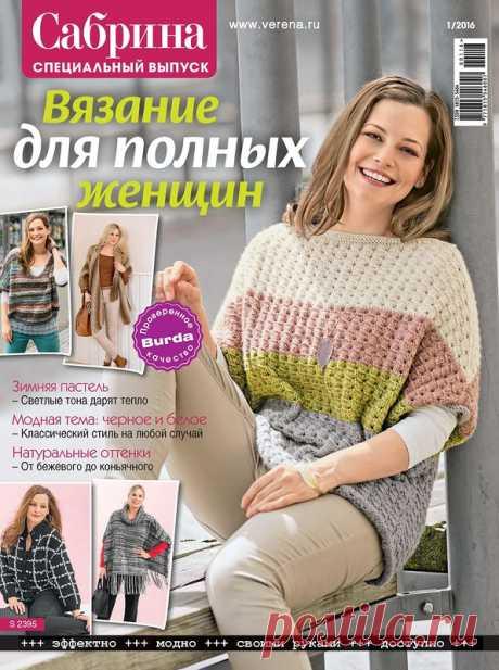 """Журнал """"Сабрина"""" Спецвыпуск №1 2016г Вязание для полных женщин"""