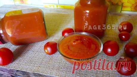 Томатная паста на зиму в домашних условиях Rate this post Приветствую! Пробовали ли вы сделать томатную пасту самостоятельно в домашних условиях? Я недавно попробовала и поняла, что