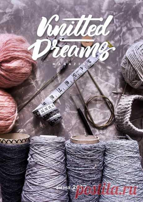 """Альбом """"Knitted Dreams №5 2017"""" /Вязаные мечты/."""